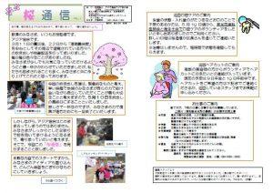 桜通信 vol.1