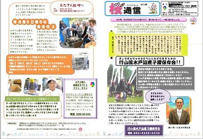 この14日間で変わった桜通信!!何が変わった?!