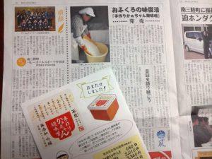 かぁちゃん麹味噌の記事