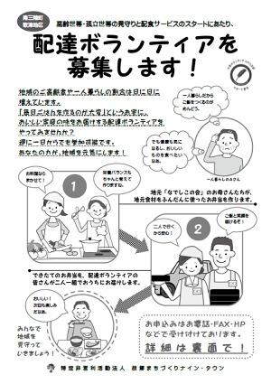 6/13 南三陸町での配食ボランティア募集
