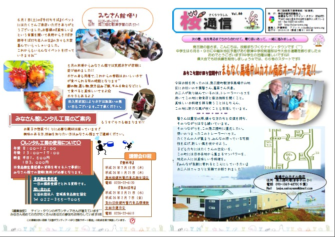 6/15 桜通信Vol.66発行