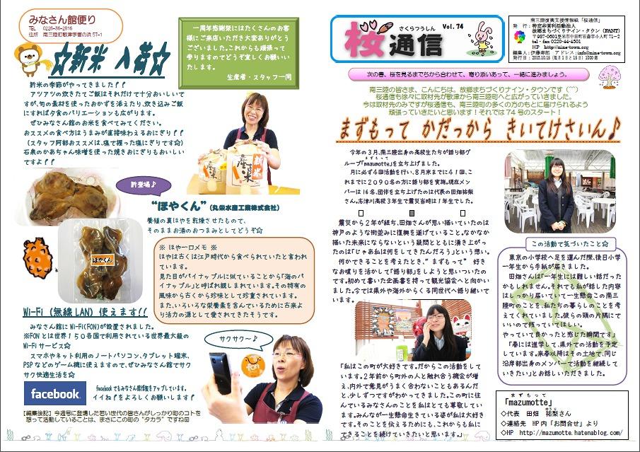 桜通信vol.74