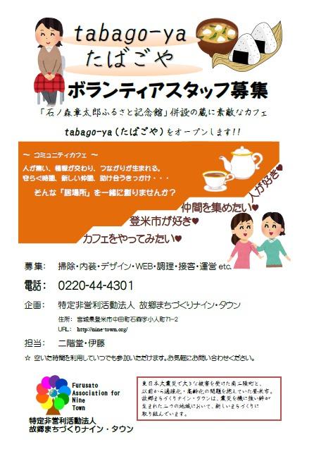 「石ノ森章太郎ふるさと記念館」併設の蔵に素敵なカフェtabago-ya(たばごや)をオープンします!!